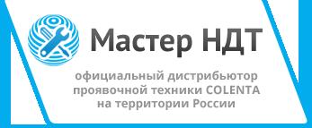 ООО «Мастер НДТ»