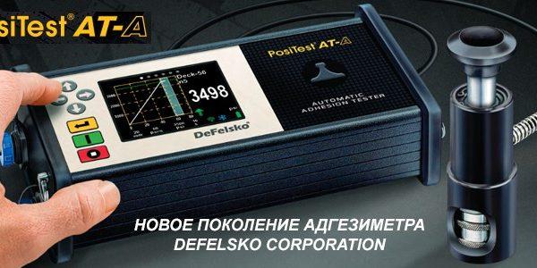 Адгезиметр PosiTest AT-A